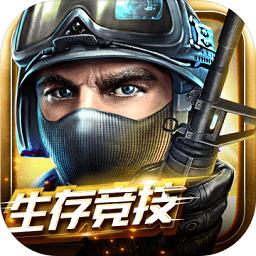 全民枪战2英雄互娱最新版v3.21.1官方安卓版