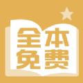 花依小说app下载_花依小说app最新版免费下载