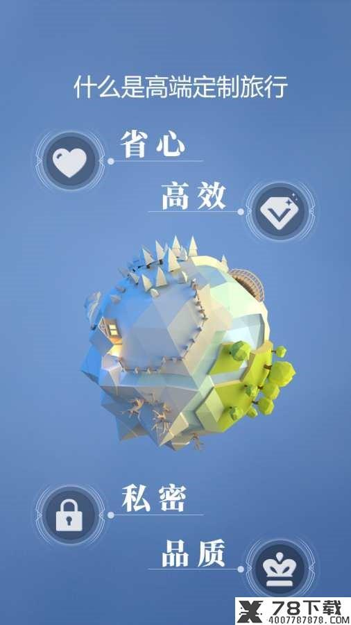 候鸟旅行app下载_候鸟旅行app最新版免费下载