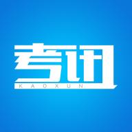 考讯app下载_考讯app最新版免费下载