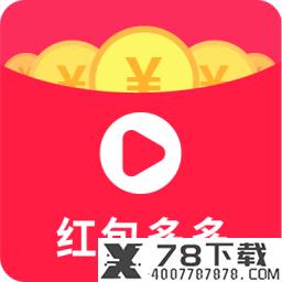 红包多多视频app下载_红包多多视频app最新版免费下载