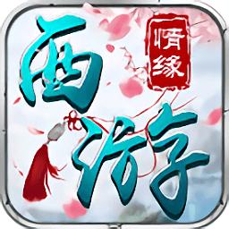 西游情缘红包版手游app下载_西游情缘红包版手游app最新版免费下载
