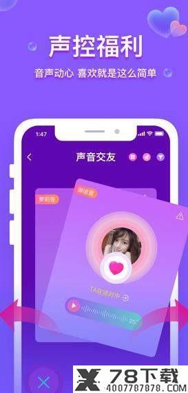 音撩app下载_音撩app最新版免费下载