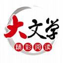 大文学app下载_大文学app最新版免费下载