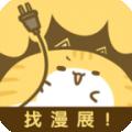 风之漫画网app下载_风之漫画网app最新版免费下载