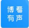博看有声app下载_博看有声app最新版免费下载