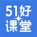 51好课堂app下载_51好课堂app最新版免费下载