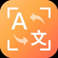 中英拍照互译app下载_中英拍照互译app最新版免费下载