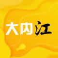大内江app下载_大内江app最新版免费下载