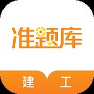建工准题库app下载_建工准题库app最新版免费下载
