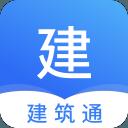建筑通app下载_建筑通app最新版免费下载
