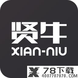 贤牛app下载_贤牛app最新版免费下载