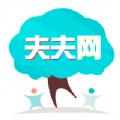 夫夫网app下载_夫夫网app最新版免费下载