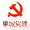 泉城党建app下载_泉城党建app最新版免费下载