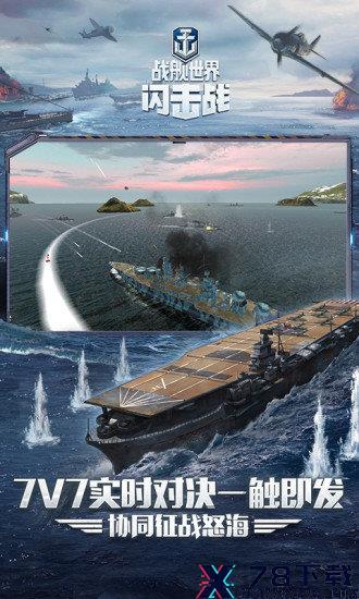 战舰世界闪击战网易版