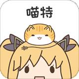 漫展喵app下载_漫展喵app最新版免费下载
