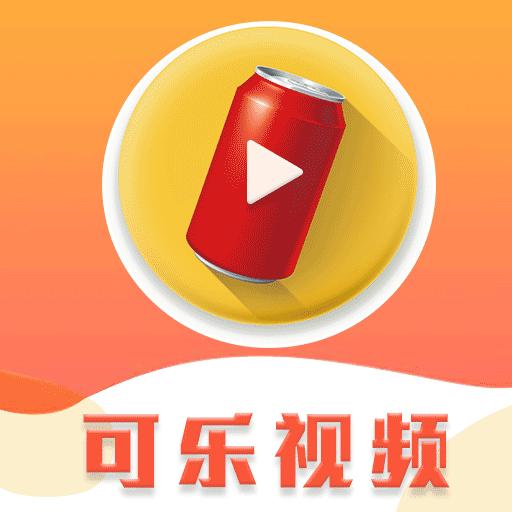 可乐视频app下载_可乐视频app最新版免费下载