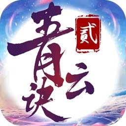 青云诀2抖音手游app下载_青云诀2抖音手游app最新版免费下载