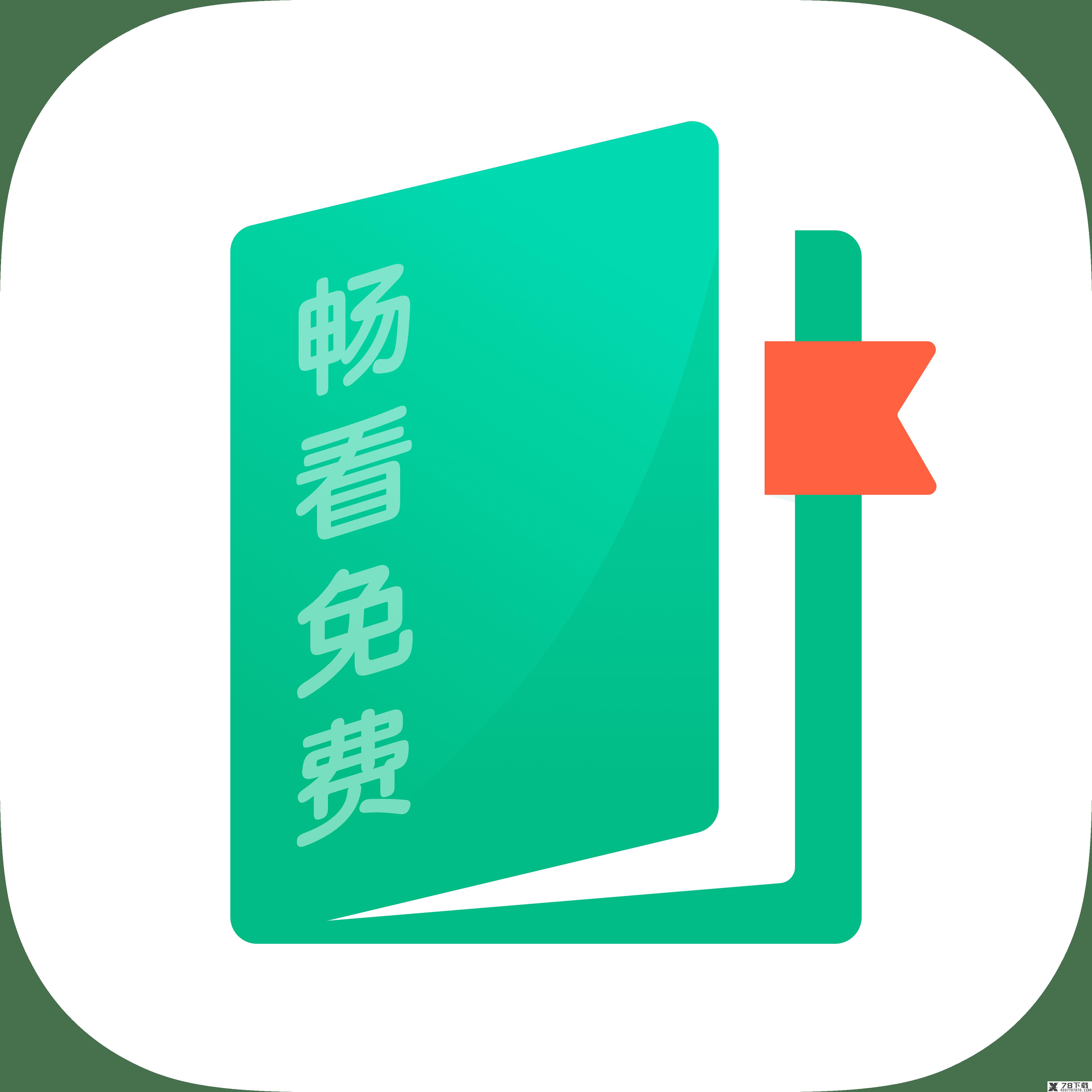 畅看小说app下载_畅看小说app最新版免费下载