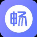 畅阅读小说app下载_畅阅读小说app最新版免费下载