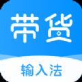 带货输入法app下载_带货输入法app最新版免费下载