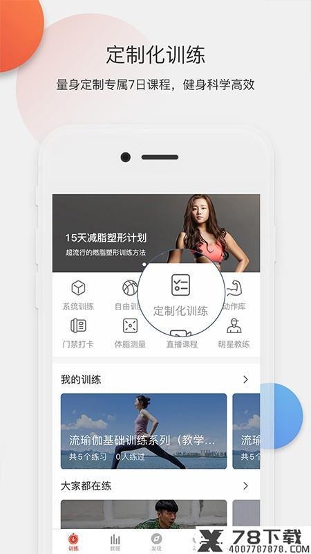 身材有道app下载_身材有道app最新版免费下载