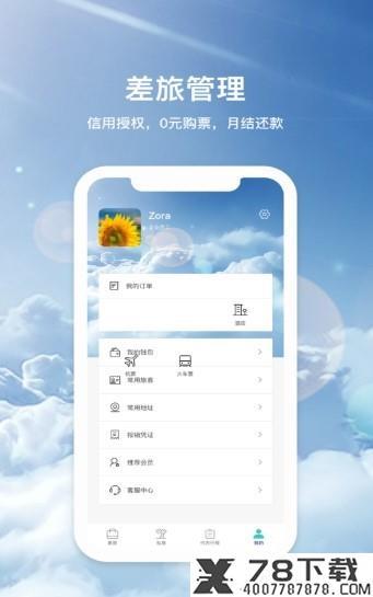 飞宿陆商旅app下载_飞宿陆商旅app最新版免费下载