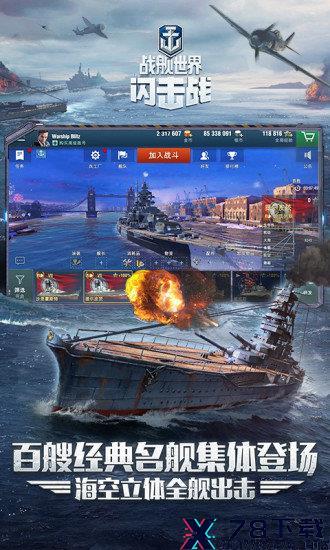 战舰世界闪击战手游最新版本app下载_战舰世界闪击战手游最新版本app最新版免费下载