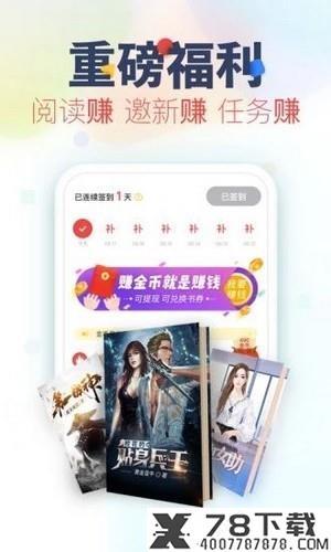 63小说网app下载_63小说网app最新版免费下载