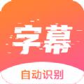 趣字幕app下载_趣字幕app最新版免费下载