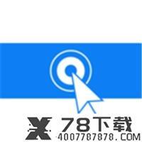 手机连点器app下载_手机连点器app最新版免费下载