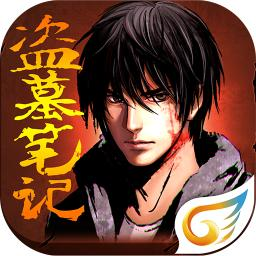 盗墓笔记天拓游戏app下载_盗墓笔记天拓游戏app最新版免费下载