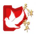 天津和平app下载_天津和平app最新版免费下载