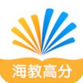 海教高分app下载_海教高分app最新版免费下载