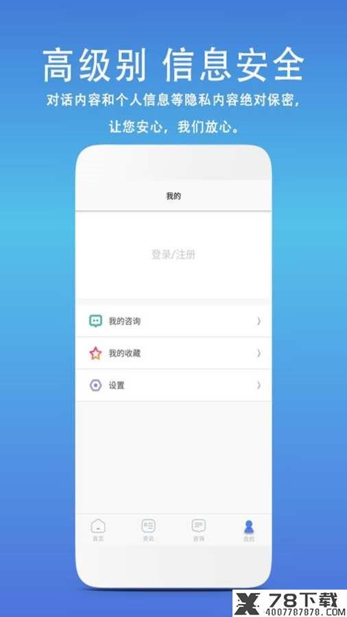 私人健康医生app下载_私人健康医生app最新版免费下载