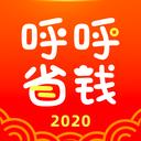 呼呼省钱app下载_呼呼省钱app最新版免费下载