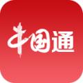 中国通app下载_中国通app最新版免费下载