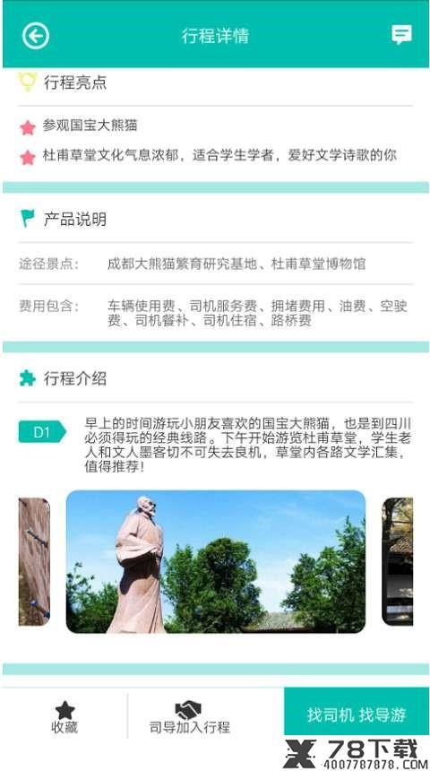 旅的出行app下载_旅的出行app最新版免费下载