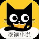 夜读小说app下载_夜读小说app最新版免费下载