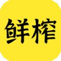 鲜榨口语app下载_鲜榨口语app最新版免费下载