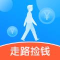 走路捡钱app下载_走路捡钱app最新版免费下载