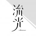 流光app下载_流光app最新版免费下载