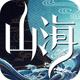 山海异闻录手游app下载_山海异闻录手游app最新版免费下载