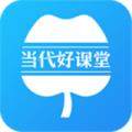 当代好课堂app下载_当代好课堂app最新版免费下载