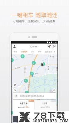滴滴动态巴士app下载_滴滴动态巴士app最新版免费下载