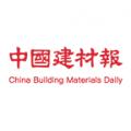 中国建材报app下载_中国建材报app最新版免费下载