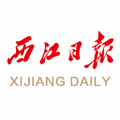 西江日报app下载_西江日报app最新版免费下载