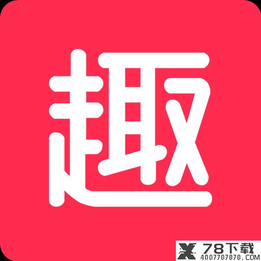 Funny小视频app下载_Funny小视频app最新版免费下载