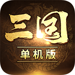 三国经典单机策略游戏app下载_三国经典单机策略游戏app最新版免费下载