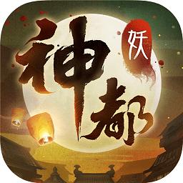 神都夜行录360账号最新版本app下载_神都夜行录360账号最新版本app最新版免费下载
